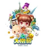 [哈GAME族]免運+刷卡 實體包裝Steam平台序號●大富翁系列最新作品●PC 大富翁10 繁體中文版