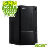 【現貨】ACER ATC-866 美編電腦 i5-9400/P1000/16G/512SSD+1TB/W10/Aspire/獨顯雙碟