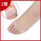 (2雙)矽膠透氣蜂窩前掌墊 前掌套式防痛腳掌墊 (顏色隨機)【AF02195-2】i-Style居家生活