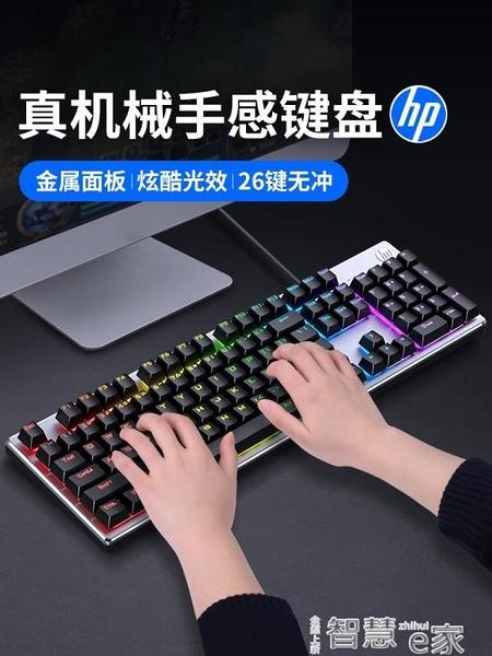 HP/惠普K500機械手感有線鍵盤臺式電腦筆記本外接辦公電競游戲專用健盤打字靜音無聲鍵盤 智慧 LX