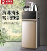 茶吧機冷熱兩用雙層立式家用智能下置式自動上水新款飲水機wy