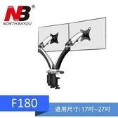 【NB】F180/17-27吋桌上型氣壓式液晶螢幕架《電競/辦公適用》