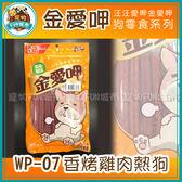 *~寵物FUN城市~*《金愛呷 狗零食系列》WP-07 香烤雞肉熱狗 210g (全犬種,犬用點心)