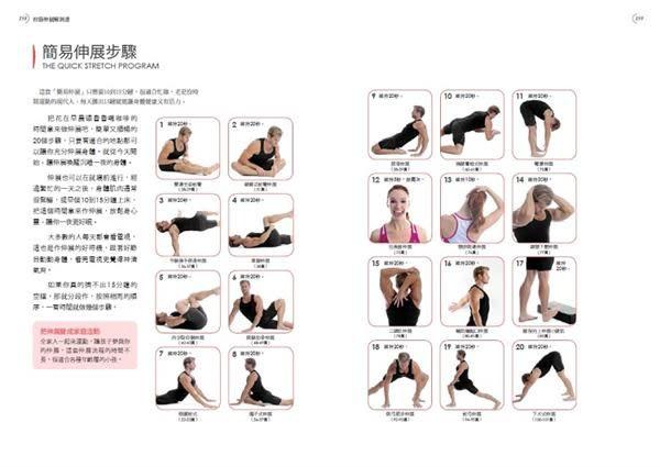 拉筋伸展解剖全書:跟著世界一流的健身教練,擺脫酸痛、保持最佳體態、增進身體靈..
