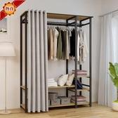 米蘭 簡易租房衣柜全鋼架簡約現代經濟型收納置物家用宿舍組裝落地衣柜YDL
