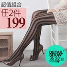 法蘭絲 立體浮雕長條紋造型褲襪 任兩入$199《絲襪/造型襪/任選》
