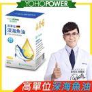 【加購】高單位深海魚油EPA+DHA軟膠囊(60顆/盒)