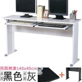 Homelike 格雷140x40工作桌 亮面烤漆(附二鍵) 黑桌面/灰腳