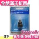 日本原裝 Panasonic ER9972-K 鼻毛機 替換刀頭 適用 ER-GN31 GN50 GN10【小福部屋】