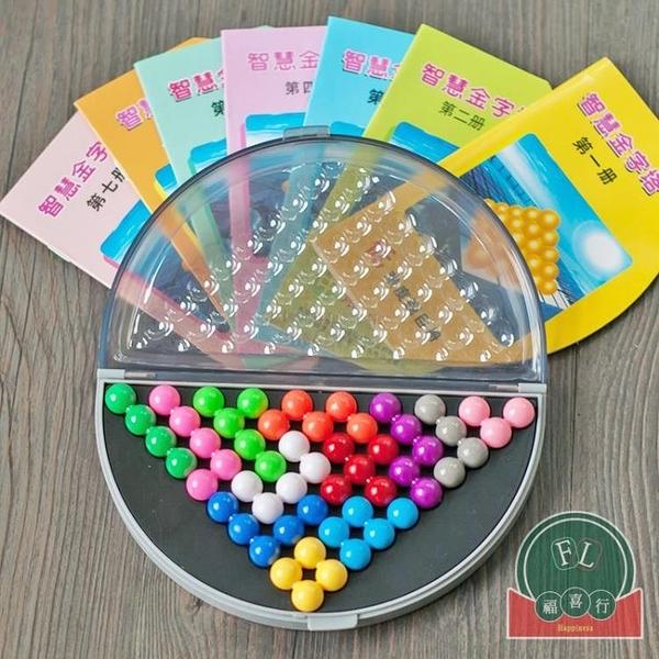 智慧金字塔兒童邏輯推理思維專注力訓練燒腦益智玩具【福喜行】
