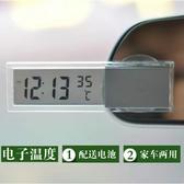 吸盤式超薄 迷你汽車時鐘 車用電子表 車載數字時間表鐘 鐘表裝飾 台北日光