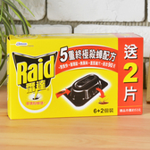 Raid 雷達連續殺蟑堡 (買6送2)