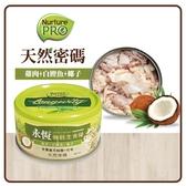 【力奇】天然密碼 永恆貓無穀主食罐-雞肉+白鰹魚+椰子80g 超取限48罐 (C092B06)