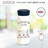 日本polarbearsfam 大白祝日雙層不鏽鋼真空保溫/保冰瓶480ml(藍)