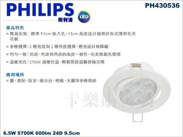 PHILIPS飛利浦 LED 明皓 RS023B 6.5W 5700K 24度 白光 全電壓 9.5cm 投射燈 崁燈 PH430536