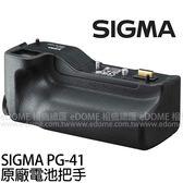 SIGMA PG-41 原廠電池把手 (6期0利率 免運 恆伸公司貨) 適用於 SDQ SDQH