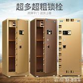 保險櫃大型雙門防火密碼家用辦公指紋1米/1.2米/1.5米商用全鋼防盜 法布蕾輕時尚igo