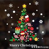 圣誕節裝飾用品場景布置店鋪面櫥窗玻璃門貼紙圣誕樹老人花環貼畫 漾美眉韓衣