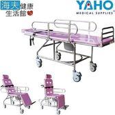 【海夫健康生活館】耀宏 不鏽鋼 洗澡床椅(YH031-2)