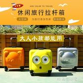 卡通兒童拉桿箱男女旅行箱寶寶行李箱20寸萬向輪小孩密碼登機箱黃 NMS好再來小屋