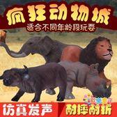 中杰銘仿真軟膠動物模型大象獅子犀牛水牛靜態擺件3-6歲男孩玩具