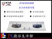 ❤PK廚浴生活館 ❤ 高雄喜特麗 JT-GC288ASW 晶焱玻璃檯面爐 安全強化玻璃 晶鑽白面板