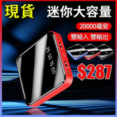 行動電源     20000毫安 超薄鏡面自帶LED燈 大容量移動電源迷你 蘋果安卓通【現貨】