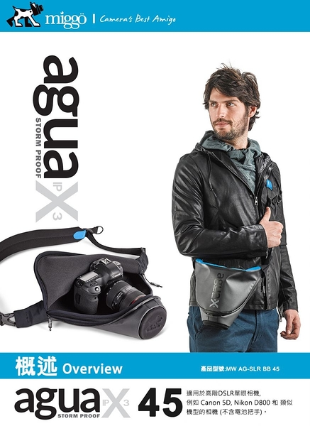 miggo 米狗 agua 45 BB 45 專業單眼防水快拔式槍套相機包 公司貨 MW AG-SLR BB 45