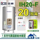 亞昌 I系列 IH20-F 儲存式電熱水器 【 可調溫休眠型 20加侖 立地式 】不含安裝 區域限制