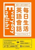Everyday English!每日生活英語會話(附MP3 音檔連結)