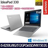 效能升級【Lenovo】 IdeaPad 330 81DE026XTW 15.6吋i5-8250U四核SSD效能獨顯Win10筆電-特仕版