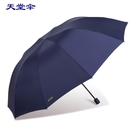 超加大號男女加固三折疊雙/三人黑膠遮陽晴雨傘