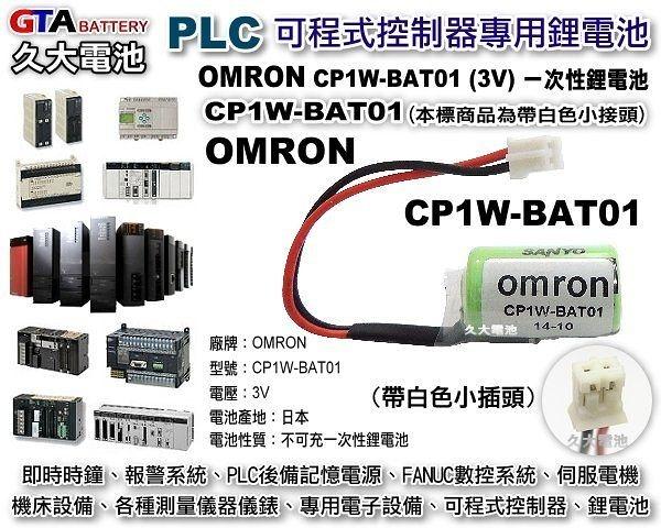 ✚久大電池❚ 日本 OMRON 歐姆龍 CP1W-BAT01 CP1WBAT01 OMRON CP1E 控制器 電池