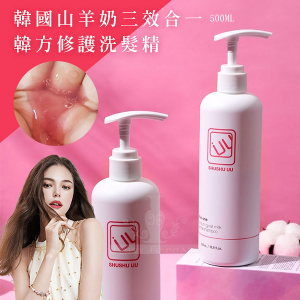 韓國 SHUSHU UU 山羊奶三效合一韓方修護洗髮精500ml