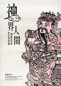 (二手書)神界.人間︰臺史博館藏神像特展