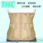 THC健康透氣長背架/ 護腰