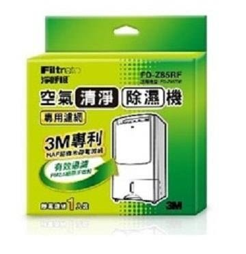 免運費 3M 清淨除濕機專用濾網 FD-Z85RF/RDH-Z80F 適用RDH-Z80TW/FD-Z85TW