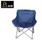 丹大戶外【Camping Ace】野樂 野樂舒適休閒椅 (有手把) ARC-883 藍
