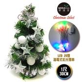 摩達客 台灣製迷你1呎/1尺(30cm)裝飾綠色聖誕樹((冰雪白系)+LED20燈彩光插電式(樹免組裝)