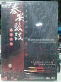 影音專賣店-Z14-020-正版DVD*傳統【秦安駿鼓 秦俑兵陣】-在弘揚民族文化 發展 傳承 普及及中國打