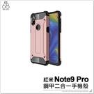 紅米Note9 Pro 鋼甲二合一手機殼 保護殼 保護套 防摔殼 散熱殼 四角強化 防塵塞
