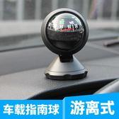 汽車指南針自駕游指路球車載指北針