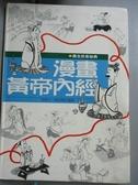 【書寶二手書T9/養生_KKD】漫畫黃帝內經_周春才,韓亞洲