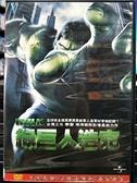 挖寶二手片-C09-017-正版DVD-電影【綠巨人浩克】-艾瑞克巴納 珍妮佛康納莉 喬許盧卡斯 尼克諾特(