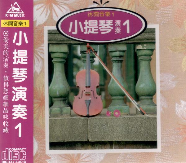 休閒音樂 1 小提琴演奏 1 CD (音樂影片購)