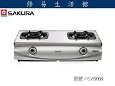 《修易生活館》櫻花 G5900 S 二口雙炫火珍珠壓紋台爐 (不含安裝費用)
