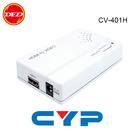 CYP 西柏科技 CV-401H HDMI轉AV降頻轉換器 公司貨