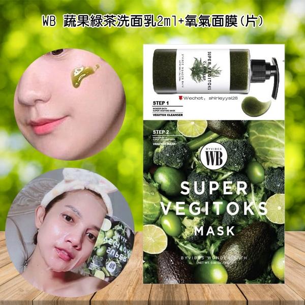 韓國 WB 蔬果綠茶洗面乳 2ml+氧氣面膜(片)*6片/盒