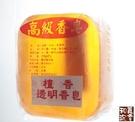 香皂【和義沉香】《編號A01》台灣製造檀香潔膚皂高級透明香皂 齋戒沐浴潔身淨心 特價$50