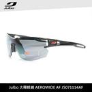 Julbo 太陽眼鏡AEROWIDE AF J5071114AF / 城市綠洲 (太陽眼鏡、跑步騎行鏡、抗UV)